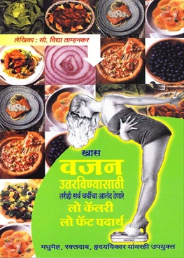 Low Calorie Low Fat Padarth