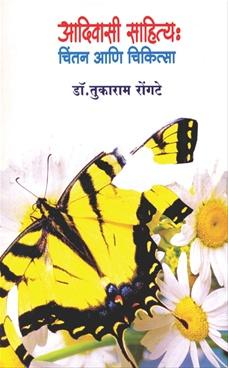 Adiwasi Sahitya : Chintan Ani Chikitsa