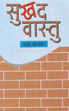 Sukhad Vastu