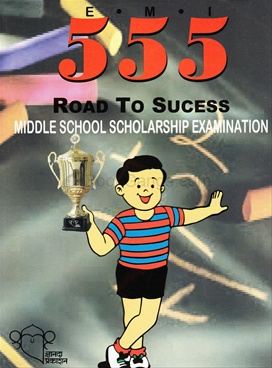 E.M.I 555 Middle School Scholarship Examination