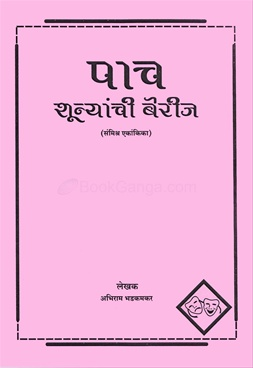   -Pach Shunyanchi Berij by Abhiram Bhadkamkar - Aabha Prakashan