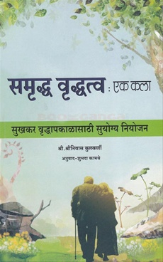 Samruddha Vrudhhatva Ek Kala
