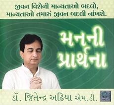 Manani Prarthana (CD)