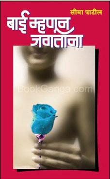 Bai Mhanun Jagtana