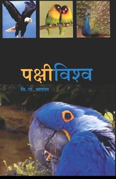 Pakshi Vishwa