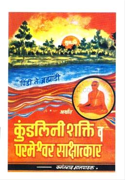 Kundalini Shakti Va Parameshvar Sakshatkar