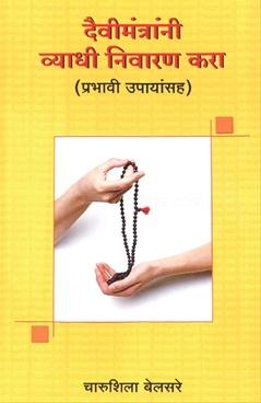Daivimantrani Vyadhi Nivaran Kara