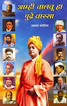 Amhi Chalavu Ha Pudhe Varasa