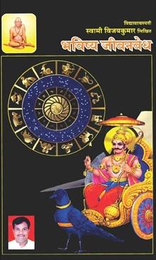 Bhavishya Jeevnvedh