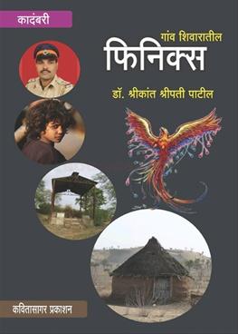 Gaon Shivaratil Finix