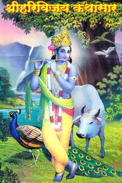 Shreeharivijay Kathasar