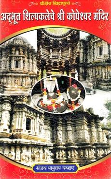 Adbhut Shilpkaleche Shree Kopeshwar Mandir