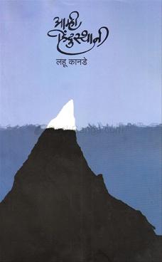 Amhi Hindusthani