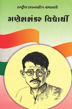 Ganeshshankar Vidyarthi