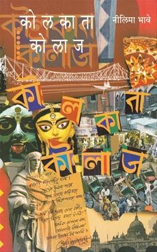 Kolkata Kolaj