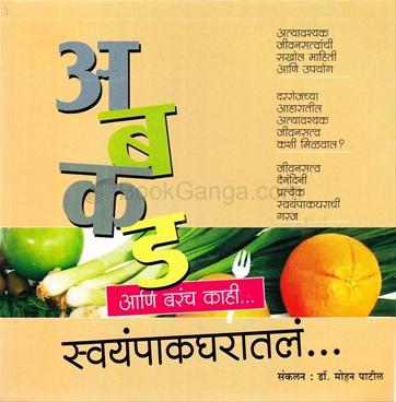 A. B. C. D. Ani Barach Kahi... Swayampakgharatal...