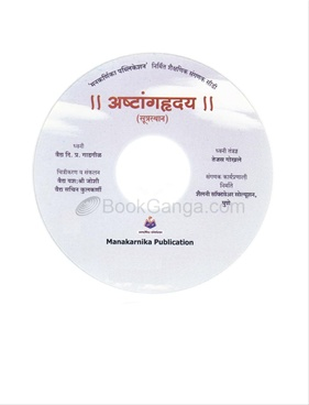 Ashtangahruday (CD)
