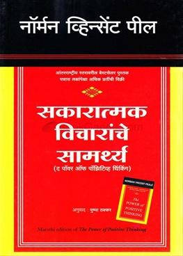 Sakaratmka Vicharanche Samarthya