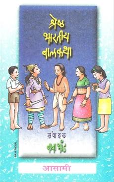 श्रेष्ठ भारतीय बालकथा - आसामी