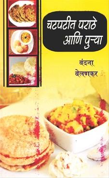 Chatpatit Parathe Ani Purya