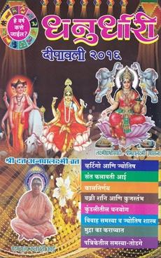 Dhanurdhari 2016