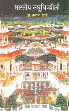 Bharatiy Laghuchitrashaili