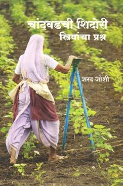 Chandvadchi Shidori : Striyancha Prashna