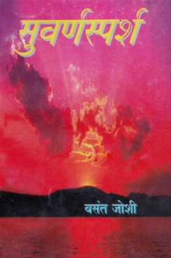 -Suvarnasparsh by Dr. Vasant Joshi - Rajsuraj Publication