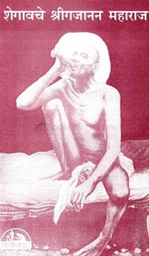 Shegavche Gajanan Maharaj