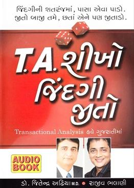 T.A. Sikho Jindagi Jito (Gujarati Audio Book)