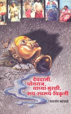 Devdasi Potraj Vaghya Murali Roop Swaroop Vikruti