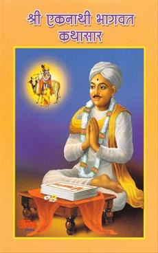 Shri Eknathi Bhagvat Kathasar
