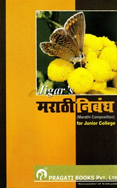 pruthvi bolu lagli tar marathi essay Essay on pruthvi bolu lagli tar in marathi and coversation between two friends on  price rise in marathi 2350 2352 2366 2336 2368 2344 2367 2348 2306 2343.