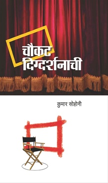Choukat Digdarshanachi