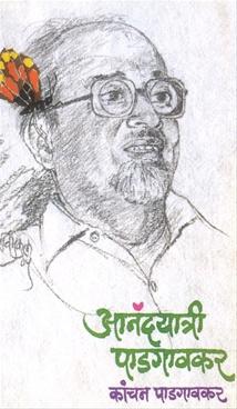 Anandayatri Padgaonkar