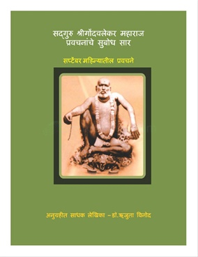 Sadguru Shreegondavalekarmaharaj Pravachananche Subodh Sar (September)