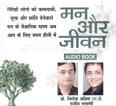 Mann Aur Jivan (CD)