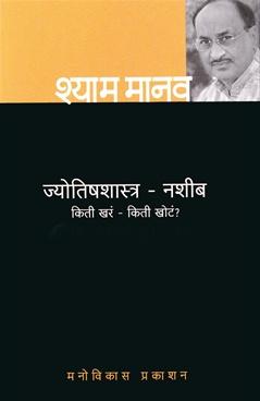 Jyotishashastra - Nashib Kiti Khara Kiti Khota