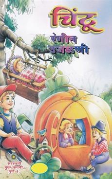 Chintu Rangit Ujalani