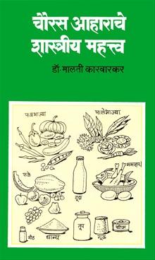 Chouras Aharache Shastriy Mahatva