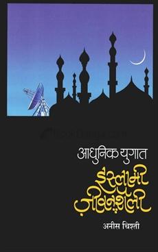 Aadhunik Yugat Islami Jivanshaili