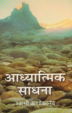 Aadhyatmik Sadhana