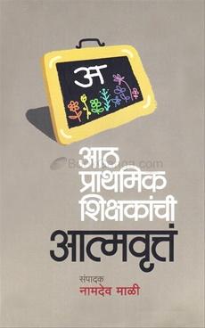 Aath Prathamik Shikshakanchi Atmavrutt