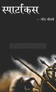 स्पार्टाकस-Spartacus by Narendra Bodake - Nandini Publishing House