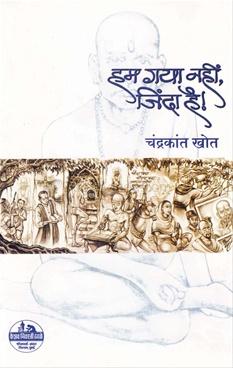 Hum Gaya Nahi Jinda Hai