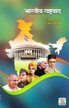 Bharatiy Rashtravad