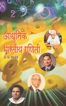 Adhunik Bhartiya Ganiti