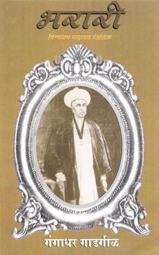 Bharari