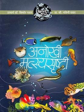 Apli Srushti Malika Anokhi Matsysrushti