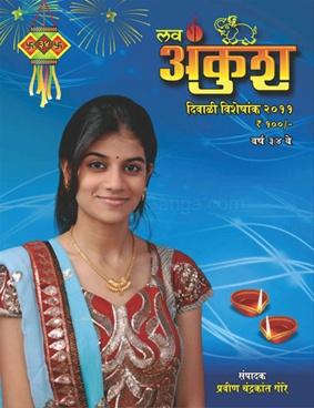 Lav Ankush (2011)